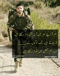 Salute To All Soliders Of Pak Army Pakarmy Pak Army Poetry In