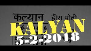 Hira Moti Satta Chart Kalyan Jodi Hira Moti Chart 5 2 2018 Youtube