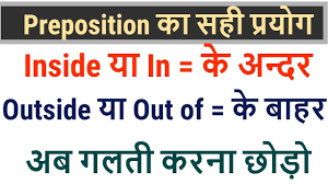 Preposition Chart In Hindi Best Preposition Tricks And Tips Preposition Differences With Example In Hindi