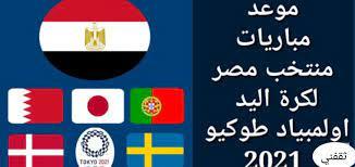 موعد مباراة منتخب مصر ضد البحرين لكرة اليد في أولمبياد طوكيو 2021