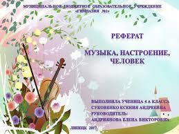 Презентация Защита реферата Музыка настроение человек