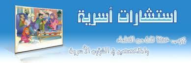الدرر الشامية عدد مرات النقر : 298 عدد  مرات الظهور : 9,259,457