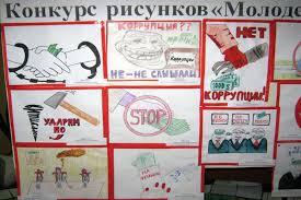 Рисунки на тему коррупция в России глазами детей школьников и   Красивые рисунки на тему мы вместе против коррупции