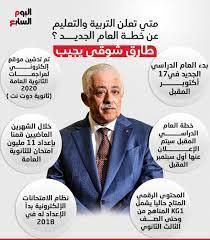 متى تعلن التربية والتعليم خطة العام الدراسى الجديد؟ طارق شوقي يجيب ..  إنفوجراف - اليوم السابع