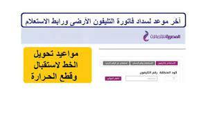 """""""برقم التليفون"""" فاتورة التليفون الأرضي لشهر يناير 2021.. استعلم عن خطوات  وطرق سداد عبر موقع الشركة المصرية لاتصالات billing.te.eg - إقرأ نيوز"""