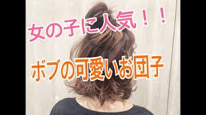 体育祭の髪型男子ウケの良い可愛いボブヘアアレンジ10選 Coolovely