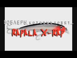 <b>Воблеры</b> которые ловят <b>Rapala X</b>-<b>Rap</b> лучшие <b>воблеры</b> - YouTube