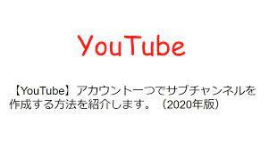 サブチャンネルとは youtube