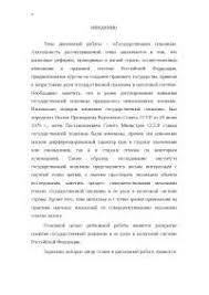 Государственная пошлина диплом по налогам скачать бесплатно бюджет  Государственная пошлина диплом по налогам скачать бесплатно бюджет Нижегородская область налоговые доходы госпошлина объекты юридические лица