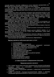 ПРОГРАММА И МЕТОДИЧЕСКИЕ УКАЗАНИЯ ПО ОРГАНИЗАЦИИ И ПРОХОЖДЕНИЮ  Общие требования и правила составления Сокращение слов в тексте кроме общепринятых не