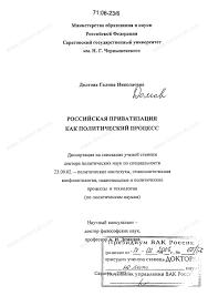 Диссертация на тему Российская приватизация как политический  Диссертация и автореферат на тему Российская приватизация как политический процесс научная