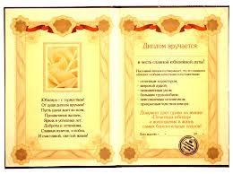 Диплом юбиляра лет А глянцевый звание Почетный юбиляр  Этот