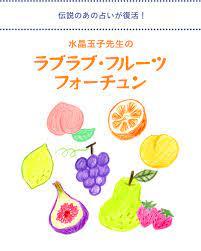 水晶 玉子 フルーツ