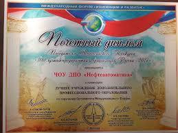 Награды Почетный диплом победителя всероссийского конкурса в номинации quot Лучшее учреждение