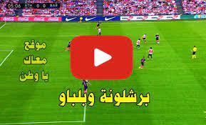 يلا شوت برشلونة Yalla Shoot بث مباشر مباراة برشلونة وأتليتك بلباو كورة لايف  Kora اون لاين