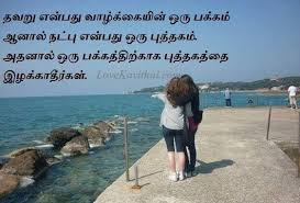 Friendship Sad Quotes In Tamil Friendship Sad Quotes In Tamil Best Sad Friendship Image