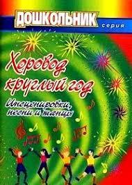 Праздники в детском саду реферат ru Песни для дня детского праздника
