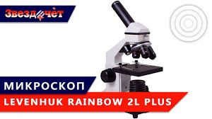<b>Микроскоп Levenhuk Rainbow</b> 2L Plus Обзор - YouTube