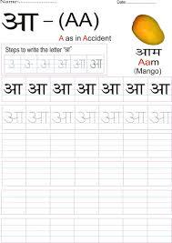 Hindi Alphabet Practice Worksheet Letter क Language