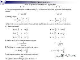 Самостоятельная работа по теме производная по алгебре класс  самостоятельная работа по теме производная по алгебре 10 класс колмогоров Итоговая контрольная работа