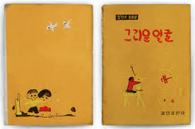 1960 mother s hands collection of children s book songs ilrations by kim seong hwan