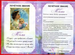 Семейный диплом Почетное звание Мама купить по лучшей цене в  Семейный диплом Почетное звание Мама фото 2