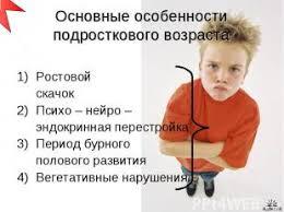 Анатомо физиологические особенности подросткового возраста слайда 3 Основные особенности подросткового возраста Ростовой скачокПсихо нейро эндок
