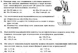 Атмосферное давление манометры тест по физике для класса hello html 3352323f gif hello html m11ab3d47 gif