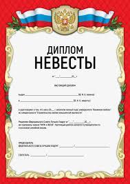 Диплом невесты на девичник шуточные грамоты сертификаты и  Фото 11