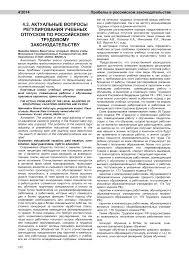 Актуальные вопросы регулирования учебных отпусков по российскому  Показать еще