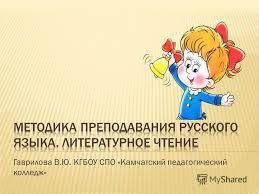 Презентация на тему План конспект урока по теме Открытый урок  1 Гаврилова В Ю КГБОУ СПО Камчатский педагогический колледж