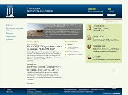 В НТБ СГТУ открыт доступ к фонду Электронной библиотеки  В НТБ СГТУ открыт доступ к фонду Электронной библиотеки диссертаций
