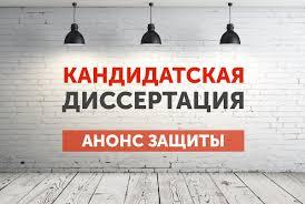 Защита кандидатской диссертации МГПУ Защита кандидатской диссертации