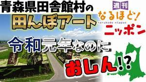 「田んぼアート ガラピコぷ~」の画像検索結果