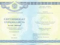 Купить медицинский диплом или диплом медсестры Дипломы на заказ  медицинский сертификат