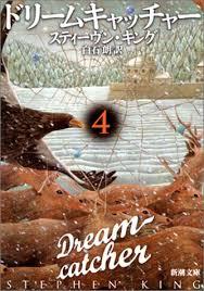 Dream Catcher Stephen King Dream Catcher Dorimu kyatcha [Japanese Edition] Volume 100 73