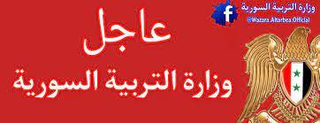 وزارة التربية السورية - Главная