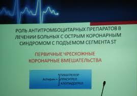 Отчет о форуме Пустотиной Зинаиды Михайловны г Чита Хотелось бы отметить пленарное заседание Устройство и вмешательство что нового Чрескожная имплантация аортального клапана при аортальном стенозе