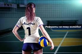 Рефераты на тему волейбол по физкультуре работ Нормы спорта и ГТО картинка под рефераты для волейбола