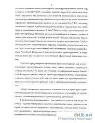 задержание доставление и привод в системе мер административного  Административное задержание доставление и привод в системе мер административного принуждения