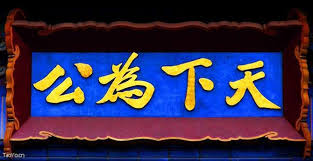 Image result for 天下为公图片