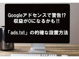 googleアドセンスで警告表示が wordpressで ads txt を設置する方法
