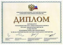 Дистанционное обучение mba Факультет МИМБ Лицензия · Аккредитация · Сертификат Торгово промышленной палаты РФ · Диплом