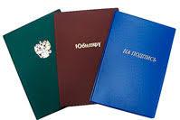 Твердый переплёт диплома и диссертаций круглосуточно Сеть   Адресные папки