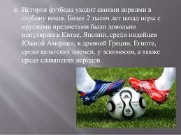 Физика и футбол 4  История футбола