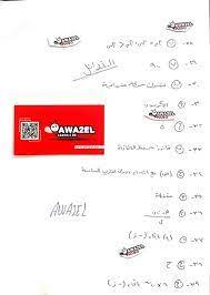 بالصور: إجابات امتحان الفيزياء للدورة التكميلية 2020 توجيهي التكميلي في  الأردن | وكالة سوا الإخبارية