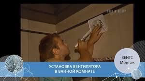 Установка <b>вентилятора ВЕНТС</b> в ванной комнате - YouTube