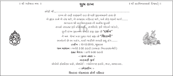 cozy mundan ceremony invitation cards hindi 49 in free printable gujarati card sle wordings