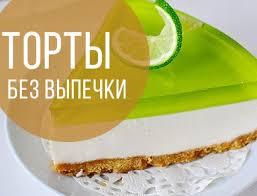 Картинки по запросу фото ТОРТ суфле безвыпечки из печенья