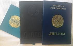 Купить казахстанский диплом купить диплом в казахстане продажа  Купить Казахстанский диплом ВУЗа с занесением в реестр